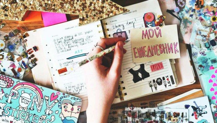 Как сделать и оформить свой ежедневник