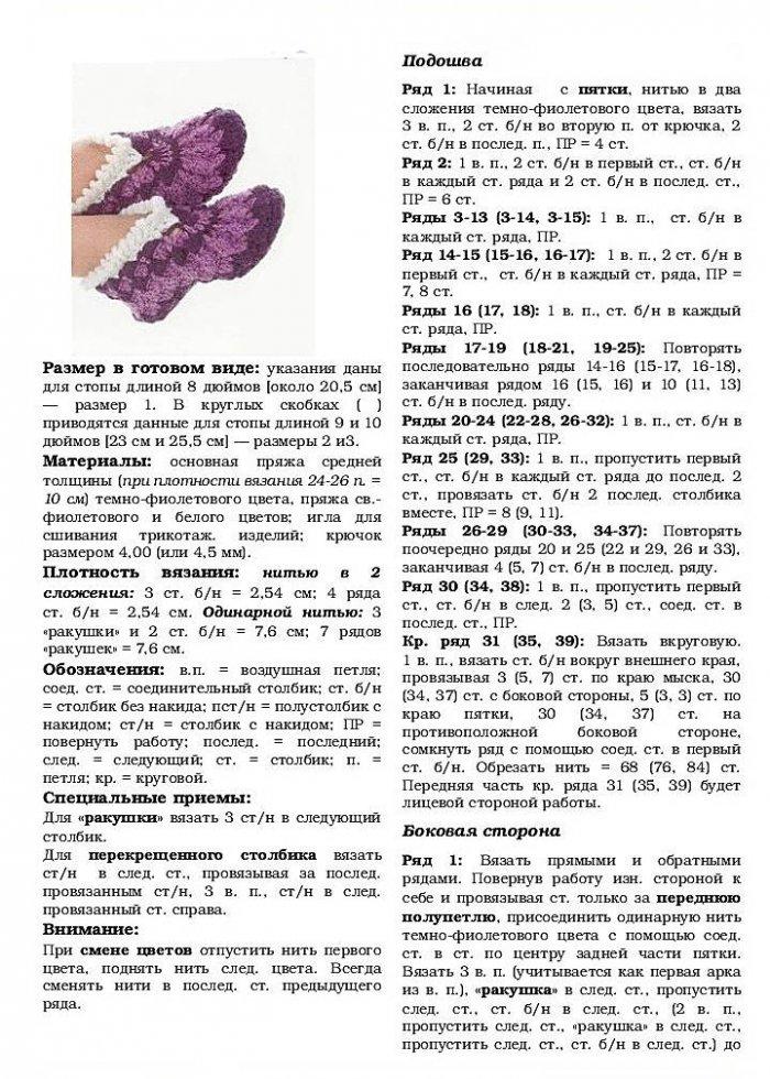 1522233055_441940 Как связать носки крючком – пошагово для начинающих: носочки для детей, тапочки для взрослых.