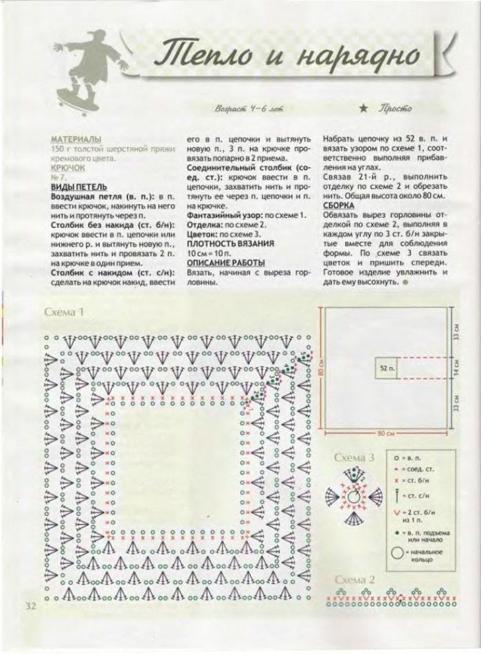 1522310662_vpp Пончо крючком - схемы и описание для женщин, уроки с фото и видео